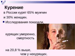Курение в России курят 65% мужчин и 30% женщин. Исследования показали, что у