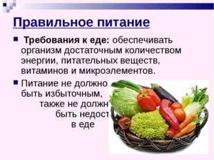 Правильное питание Требования к еде: обеспечивать организм достаточным количе