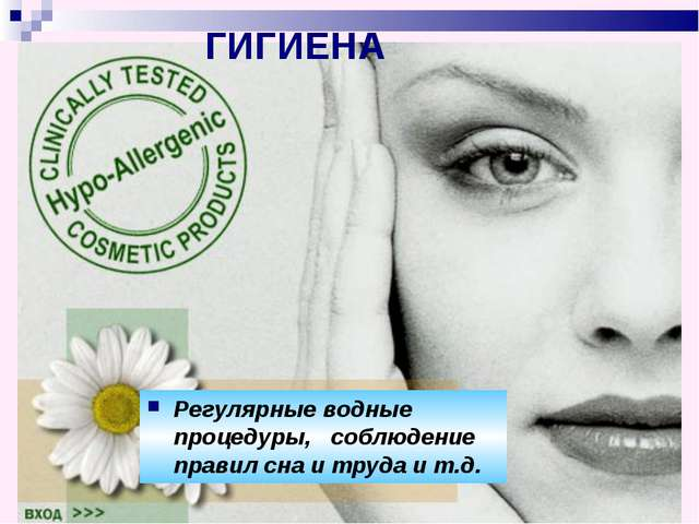 ГИГИЕНА Регулярные водные процедуры, соблюдение правил сна и труда и т.д.