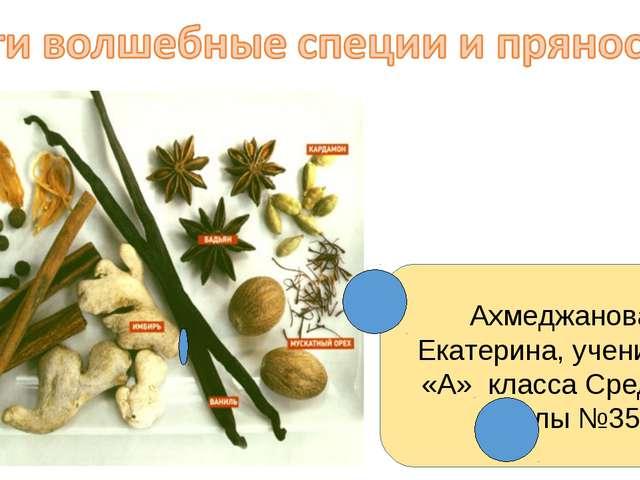 Ахмеджанова Екатерина, ученица 7 «А» класса Средней школы №35