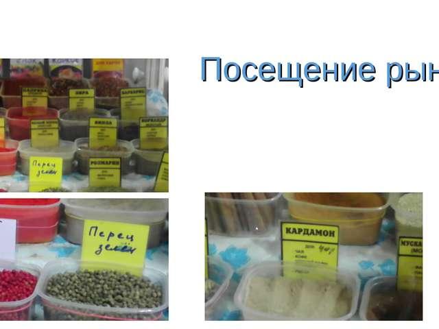 Посещение рынка