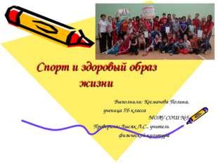 Спорт и здоровый образ жизни Выполнила: Космачева Полина, ученица 5Б класса М