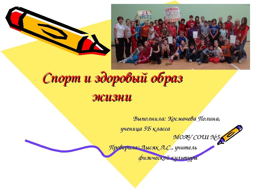 Спорт и здоровый образ жизни Выполнила: Космачева Полина, ученица 5Б класса М...