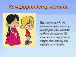 Комфортність життя Ще з дитинства ми починаємо розуміти, що комфортність житт