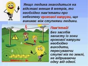 Якщо людина знаходиться на відстані менше 8 метрів, то необхідно пам'ятати п