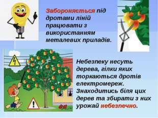 Небезпеку несуть дерева, гілки яких торкаються дротів електромереж. Знаходити