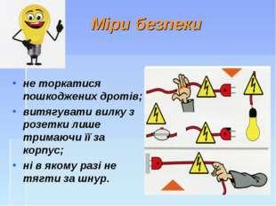 Міри безпеки не торкатися пошкоджених дротів; витягувати вилку з розетки лише