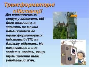 Трансформаторні підстанції Дія електричного струму залежить від його величини