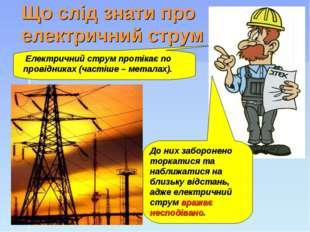 Електричний струм протікає по провідниках (частіше – металах). Що слід знати