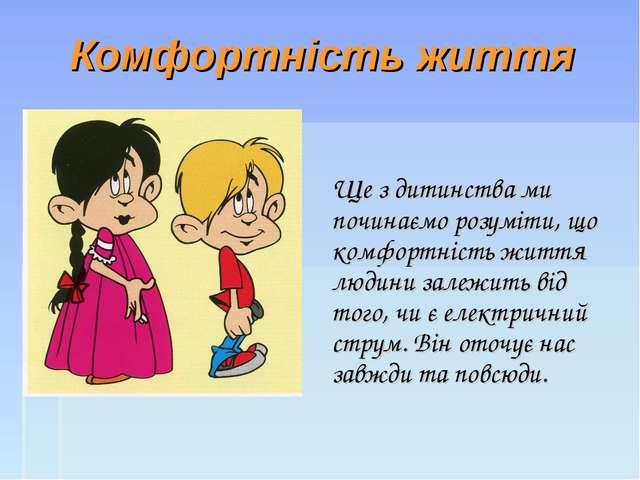 Комфортність життя Ще з дитинства ми починаємо розуміти, що комфортність житт...