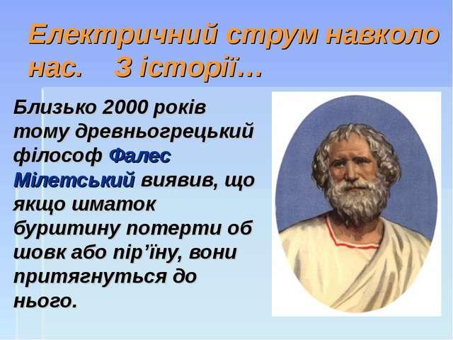 Електричний струм навколо нас. З історії… Близько 2000 років тому древньогрец...