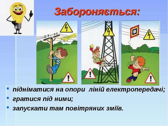 Забороняється: підніматися на опори ліній електропередачі; гратися під ними;...