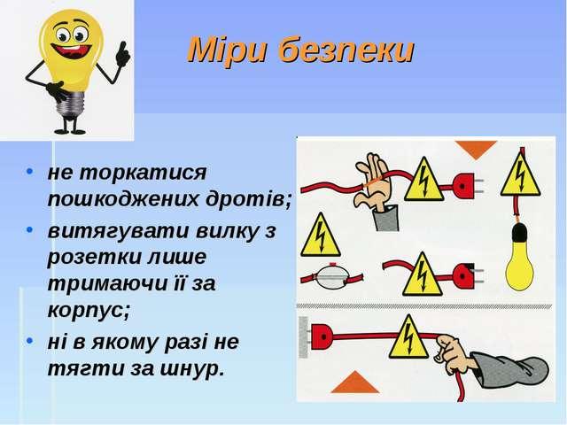 Міри безпеки не торкатися пошкоджених дротів; витягувати вилку з розетки лише...