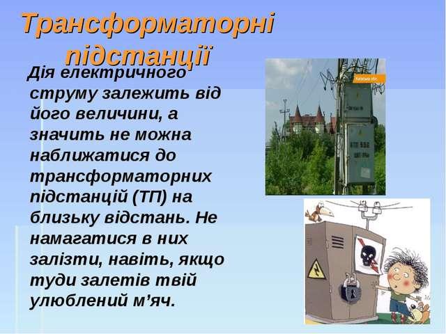 Трансформаторні підстанції Дія електричного струму залежить від його величини...