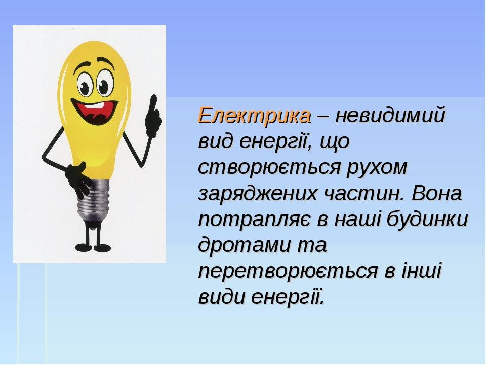 Електрика – невидимий вид енергії, що створюється рухом заряджених частин. В...