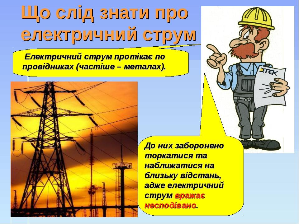 Електричний струм протікає по провідниках (частіше – металах). Що слід знати...