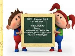 ПРИЛОЖЕНИЕ 8 класс МКОУ Юдинская ООШ Русский язык «ПРИЛОЖЕНИЕ» 8класс Калашни