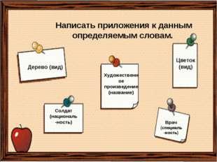 Написать приложения к данным определяемым словам. Дерево (вид) Цветок (вид) С