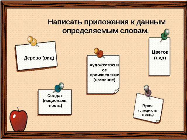 Написать приложения к данным определяемым словам. Дерево (вид) Цветок (вид) С...