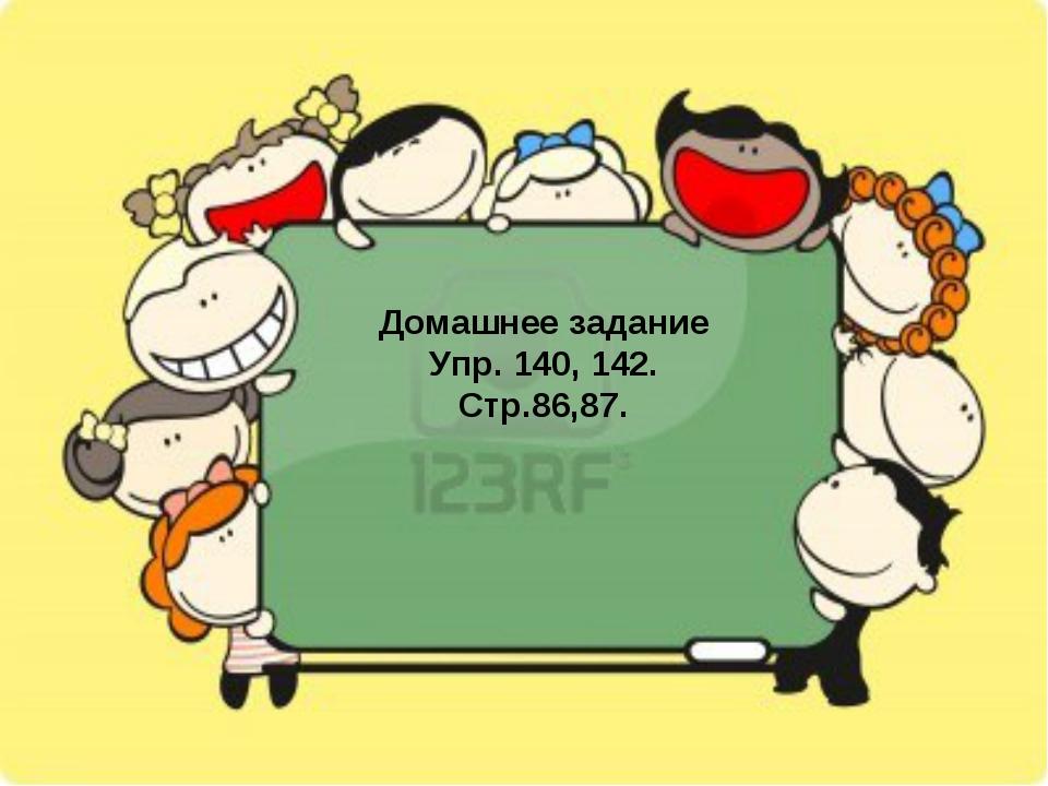 Домашнее задание Упр. 140, 142. Стр.86,87.