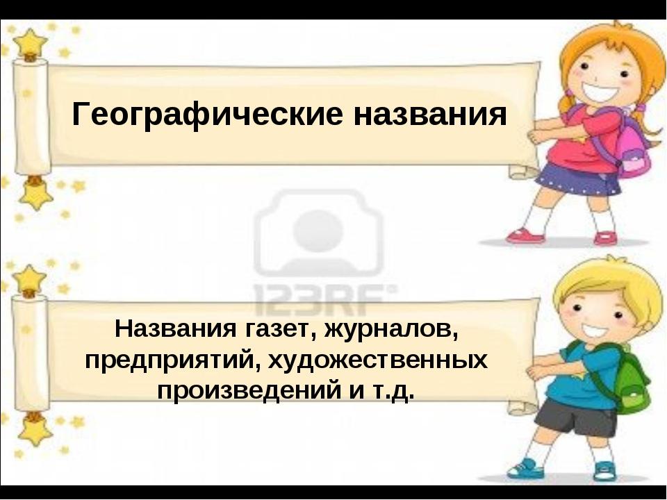 Географические названия Названия газет, журналов, предприятий, художественных...