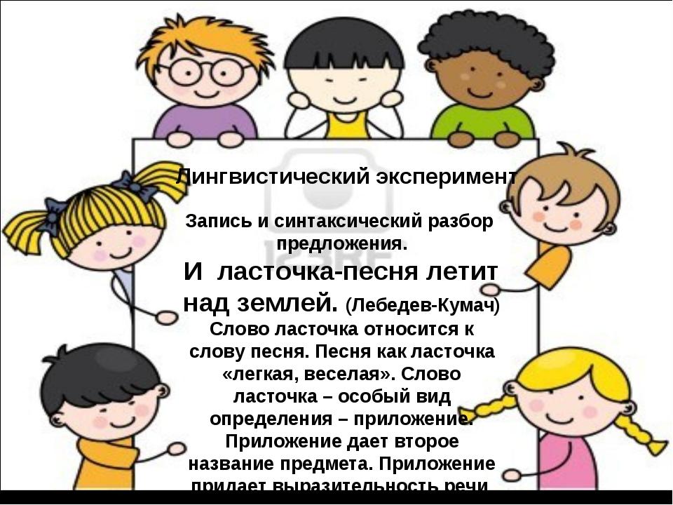 Лингвистический эксперимент Запись и синтаксический разбор предложения. И ла...