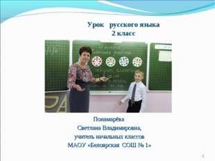 Урок русского языка 2 класс Понамарёва Светлана Владимировна, учитель начальн