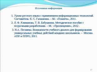 Источники информации 1. Уроки русского языка с применением информационных тех