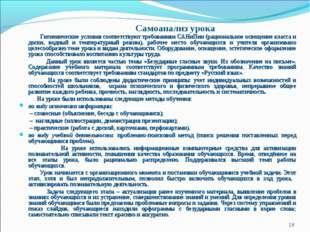 Самоанализ урока Гигиенические условия соответствуют требованиям САНиПин (ра