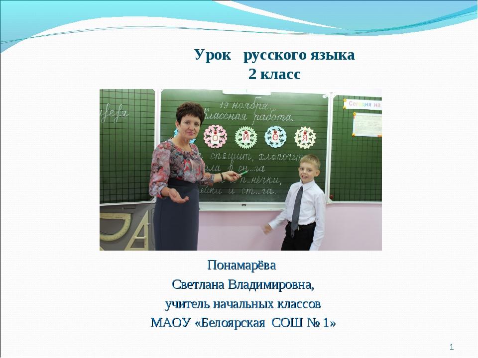 Урок русского языка 2 класс Понамарёва Светлана Владимировна, учитель начальн...