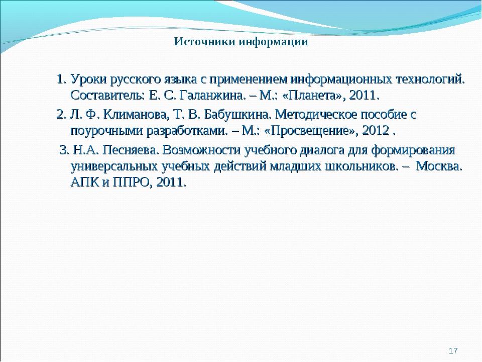 Источники информации 1. Уроки русского языка с применением информационных тех...