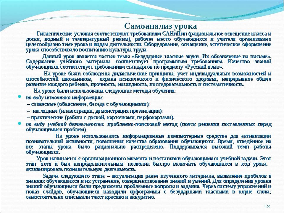 Самоанализ урока Гигиенические условия соответствуют требованиям САНиПин (ра...