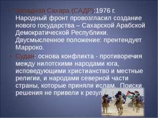 Западная Сахара (САДР):1976 г. Народный фронт провозгласил создание нового го