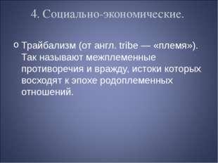 4. Социально-экономические. Трайбализм (от англ. tribe — «племя»). Так называ