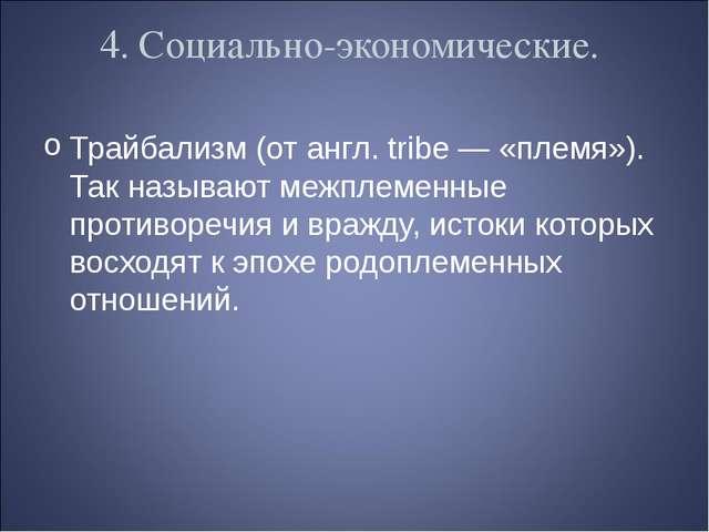4. Социально-экономические. Трайбализм (от англ. tribe — «племя»). Так называ...