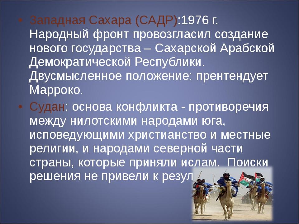 Западная Сахара (САДР):1976 г. Народный фронт провозгласил создание нового го...