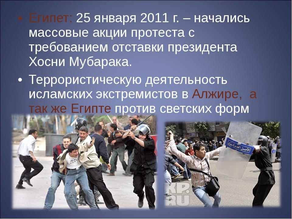Египет: 25 января 2011 г. – начались массовые акции протеста с требованием от...