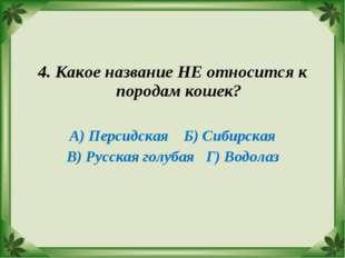 4. Какое название НЕ относится к породам кошек? А) Персидская Б) Сибирская В)