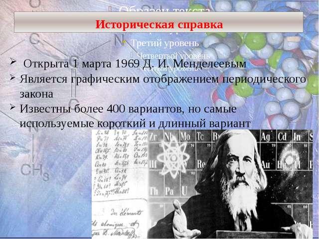 Историческая справка Открыта 1 марта 1969 Д. И. Менделеевым Является графичес...