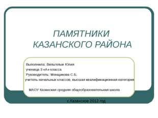 ПАМЯТНИКИ КАЗАНСКОГО РАЙОНА Выполнила: Вильгельм Юлия ученица 3 «А» класса Ру