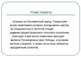Чтим память Казанцы не беспамятный народ. Территория возле памятников ухожена