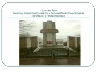 с.Большие Ярки памятник воинам погибшим в годы Великой Отечественной войны (и