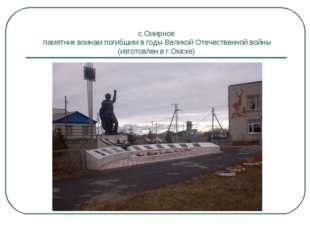 с.Смирное памятник воинам погибшим в годы Великой Отечественной войны (изгото