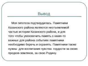 Вывод Моя гипотеза подтвердилась. Памятники Казанского района являются неотъе