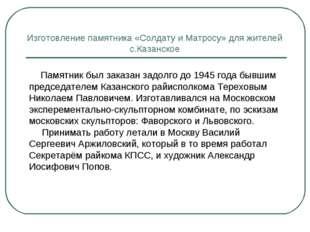 Изготовление памятника «Солдату и Матросу» для жителей с.Казанское Памятник б