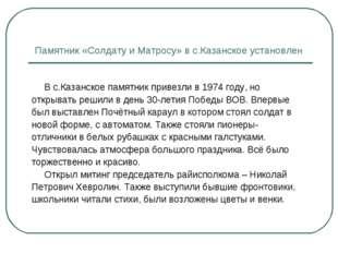 Памятник «Солдату и Матросу» в с.Казанское установлен В с.Казанское памятник