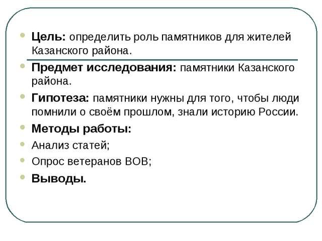 Цель: определить роль памятников для жителей Казанского района. Предмет иссле...