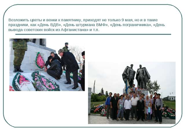 Возложить цветы и венки к памятнику, приходят не только 9 мая, но и в такие п...