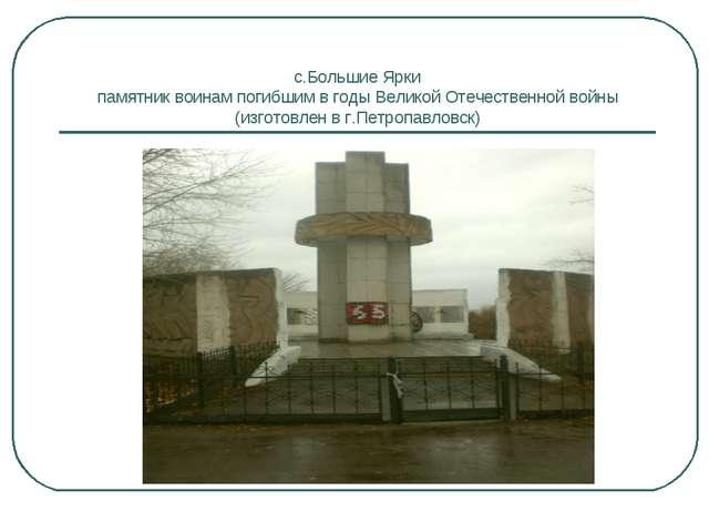 с.Большие Ярки памятник воинам погибшим в годы Великой Отечественной войны (и...