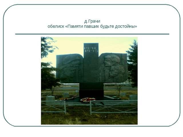 д.Грачи обелиск «Памяти павших будьте достойны»